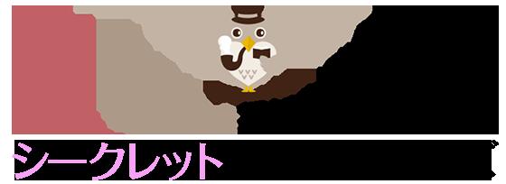 恋愛探偵事務所・シークレット リサーチャーズ